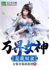 萬(wan)界女神是我奴隸
