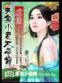 錯愛︰小妾不乖(guai)(全(quan)本)