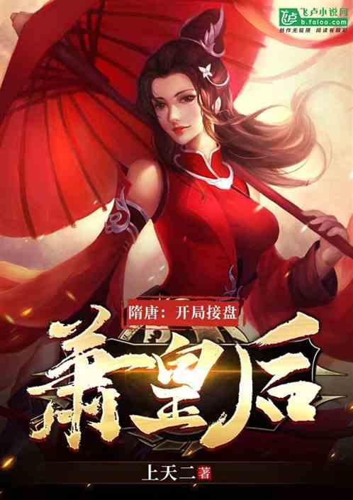 隋(sui)唐(tang)︰開局接(jie)盤蕭皇後