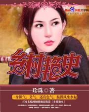鄉(xiang)村艷史