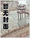 【亂穿(chuan)】H 強kong)剖茉yun) (高H,NP,簡/繁)